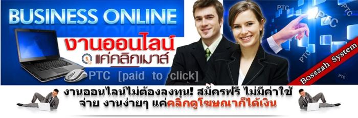งานออนไลน์สมัครฟรี ไม่ต้องลงทุน
